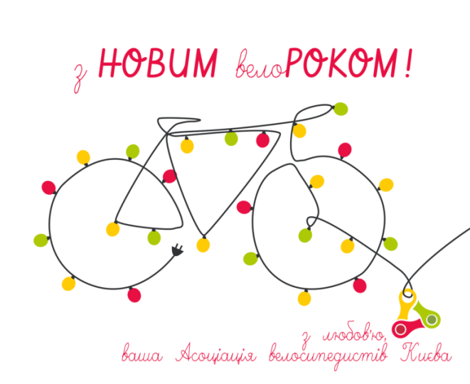 Kyiv Cyclists' Association wishes a Happy New 2017 Year!